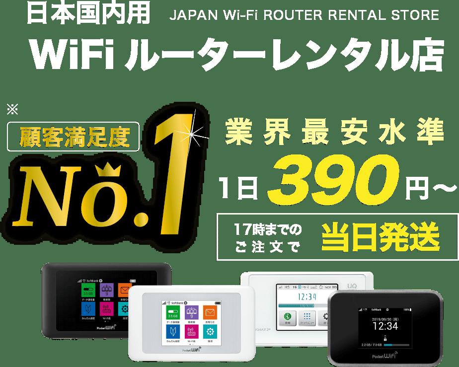 モバイル wifi レンタル